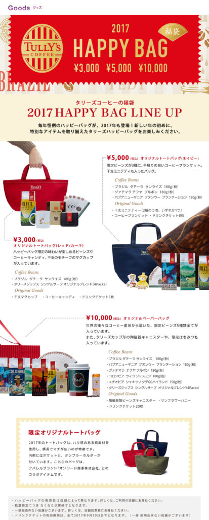 2017happybag_bnr_pc